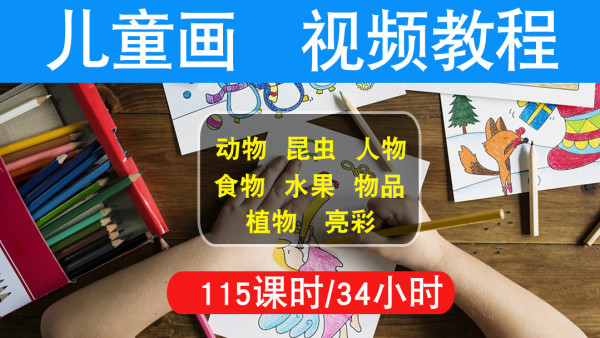 儿童画视频教程 儿童画儿童美术零基础入门到精通在线视频课程