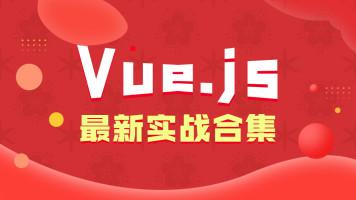 Web前端之Vue.js实战案例合集