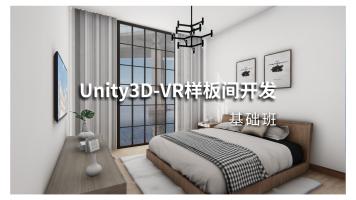 Unity开发VR虚拟样板间
