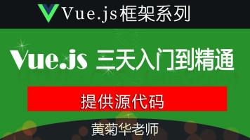 Vue.js 三天入门到精通 在线视频培训课程