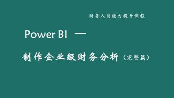 Power BI 企业级财务分析报告 完整篇(EXCEL升级版)