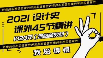 【一耶史论】2021艺术类设计史课外45节精讲(含包邮教材)