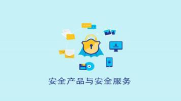 信息安全产品分类
