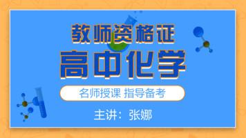 【学程教育】教师资格证—高中化学