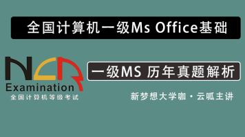 2020年最新全国计算机一级MSOffice真题讲解