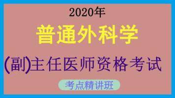 [高级职称]【临床外科】2020年普通外科学(副)主任医师考点精讲