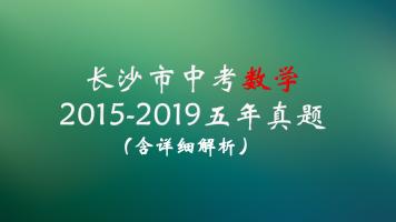 长沙市五年中考数学真题试卷2015-2019