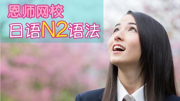 恩师 在线 日语【中级】语法(全8课)