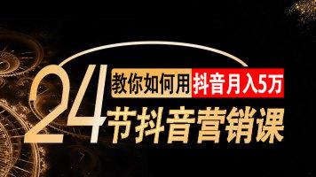 抖音短视频VIP课程24节