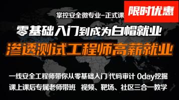 web安全工程师高薪正式班/渗透/白帽/linux/网络安全/ctf/零基础