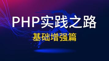 PHP实践之路-基础增强篇