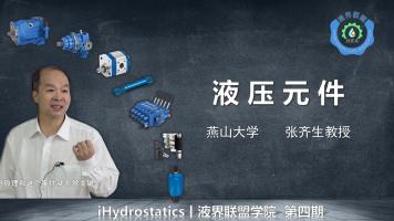 精品课 | 液压元件 | 张齐生