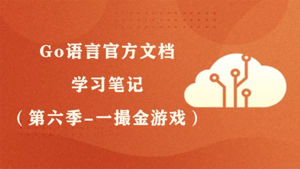 【四二学堂】Go语言官方文档学习笔记(第六季-一撮金游戏)