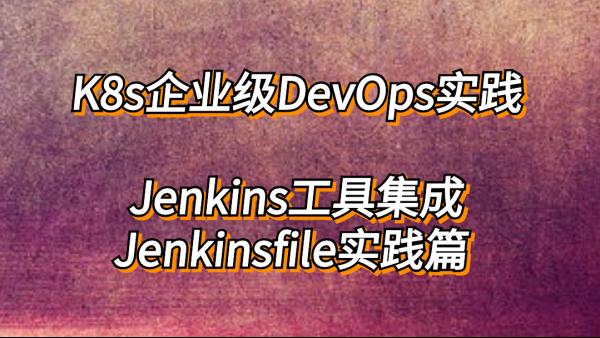 Jenkins工具集成与Jenkinsfile实践篇