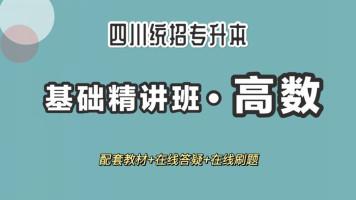 2021年四川统招专升本《高等数学》基础精讲班