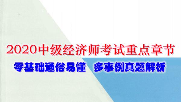 2021中级经济师第二三六部分及其他章节