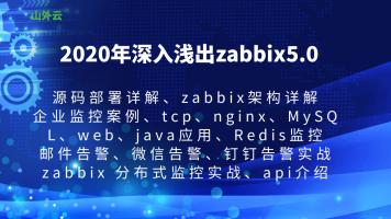 2020年深入浅出zabbix5.0 企业应用实战