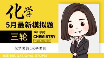 【木子化学】2021高考化学三轮-五月最新模拟题