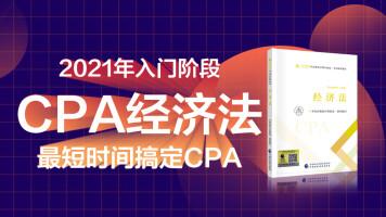 【2021年CPA】经济法入门班
