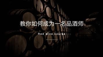 教你如何成为一名品酒师