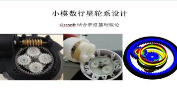 kisssoft行星减速器牙箱基础理论