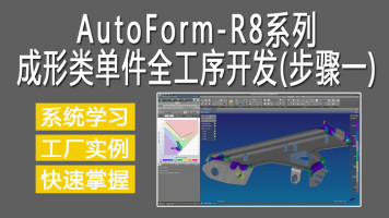 AutoForm-R8- 成形类单件全工序开发(步骤一)