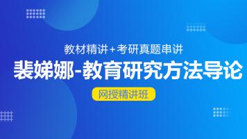 裴娣娜《教育研究方法导论》网授精讲班