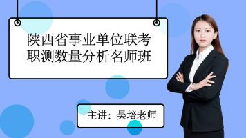 陕西省事业单位联考职测数量分析名师班