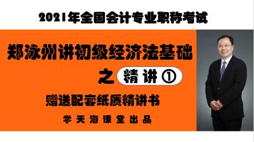 2021初级经济法基础-零基础精讲班-学天海课堂-赠配套精讲书