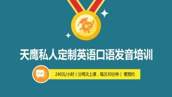 【精品一对一】天鹰新概念英语课文发音指导(240元/小时需预约)