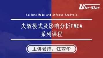 质量管理五大工具系列:失效模式及影响分析(FMEA)