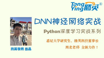 DNN神经网络实战 (Python深度学习实战系列)【周北老师作品】