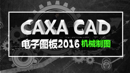 CAXACAD电子图板2016全套基础视频教程/机械制图/入门到精通/案例