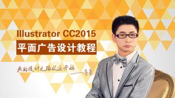 Illustrator CC2015平面广告设计教程