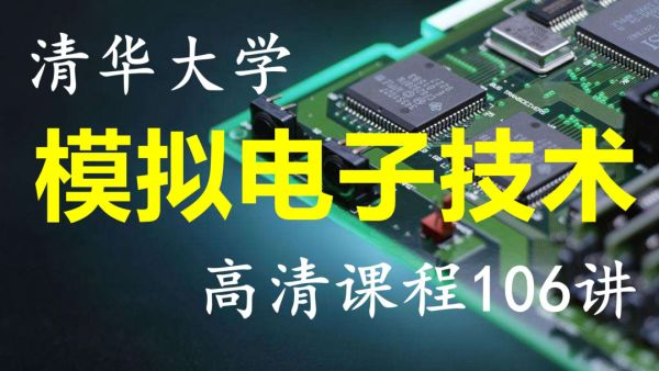 电工电子:模拟电子技术高清课程(清华名师)