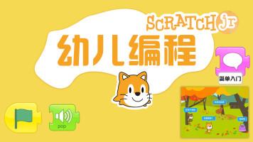 ScratchJr少儿编程 jr讲故事-02捉迷藏