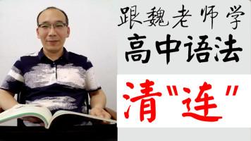 """跟魏老师学高中语法-魏老师教你如何清""""连""""-认清连词"""