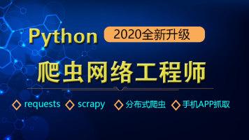 json-Python爬虫/网络爬虫/Scrapy爬虫框架/分布式爬虫