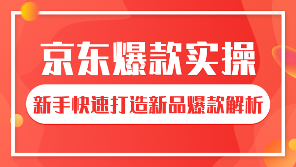 【VIP课程/千果京东学院】京东零基础快速打造爆款小班课