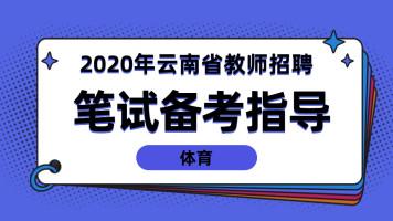 2020年云南省特岗教师备考指导-体育