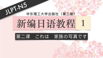 新编日语教程(一)第二课(可用于备考【JLPT-N5】)