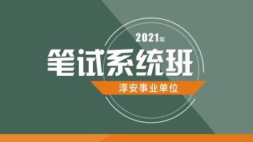 2021年淳安事业单位笔试系统班