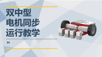 乐高EV3双中型电机同步运行教学
