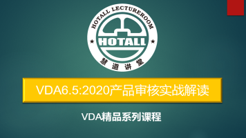 VDA6.5产品审核2020版实战解读