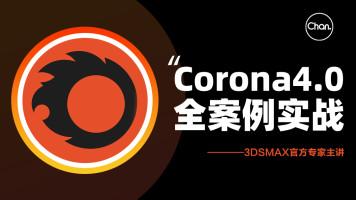 Corona入门到实战渲染班