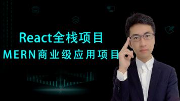 React全栈商业级应用项目(redux-JSX-路由-koa2-node-mongodb)