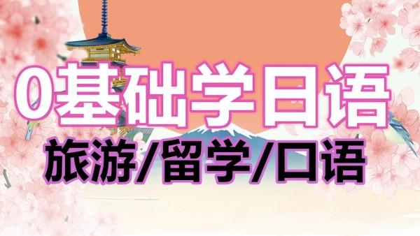 0基础学日语旅游留学日语口语培训