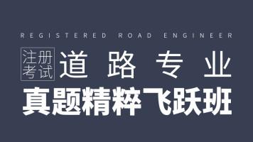 2021年道路专业考试串讲班(录播)