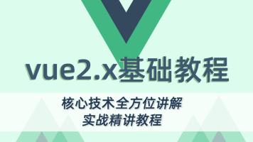 全新vue2.X/核心技术全方位讲解/实战精讲/前端vue.js教程