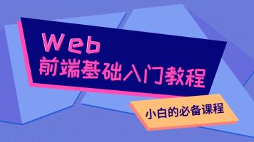 Web前端入门进阶教程--HTML+CSS+DIV实战